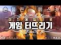 [Overwatch] 미쳤다. 손 풀린 에스카! 미친 에임 맥크리로 경쟁전 캐리 (Feat. 토르비욘 원챔 장인, 이걸 빠대메타가?) _ Lunatic-hai ESCA