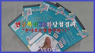 [유노의토요일]연금복권38회♥당첨결과.Vlog