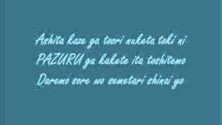 Triplane ~ Dear Friends (Lyrics)