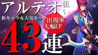 【ナイツクロニクル】新キャラ「アルテオ&クロノ」実装ガチャ43連!! 出現率大幅UP!?【tsubasa】
