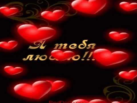 Любила, люблю и буду любить   http://youtu.be/G5nJfU2s8hs 95 % До