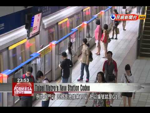 Taipei metro system to unveil new station coding system