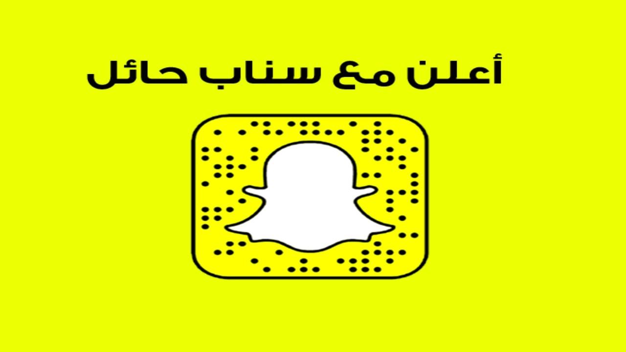 أعلن مع سناب حائل Youtube