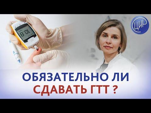 Глюкозотолерантный тест. Обязательно ли сдавать ГТТ, или можно его сдать на 32 неделе? Лифанова Л.В. | глюкозотолерантный | репродуктивная | репродукции | коронавирус | иммунологии | медицина | сдавать | центр | тест | цир