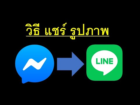 วิธี แชร์รูปภาพ จาก แชทเฟส Messenger ไป ไลน์ Line อัพเดต ล่าสุด ปี 2021