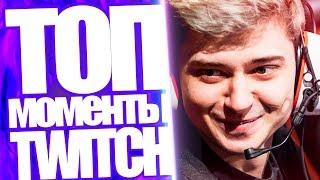 Топ Моменты с Twitch | Virtus pro Победили PSG.LGD Dreamleague Major 2019 | Реакция на Слив Gtfobae