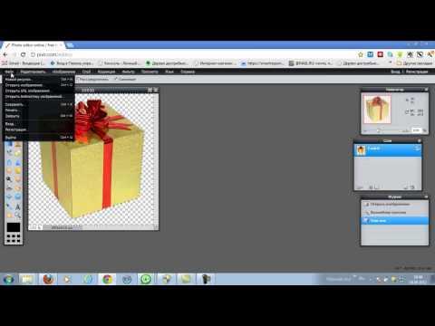 Как убрать фон с картинки онлайн.