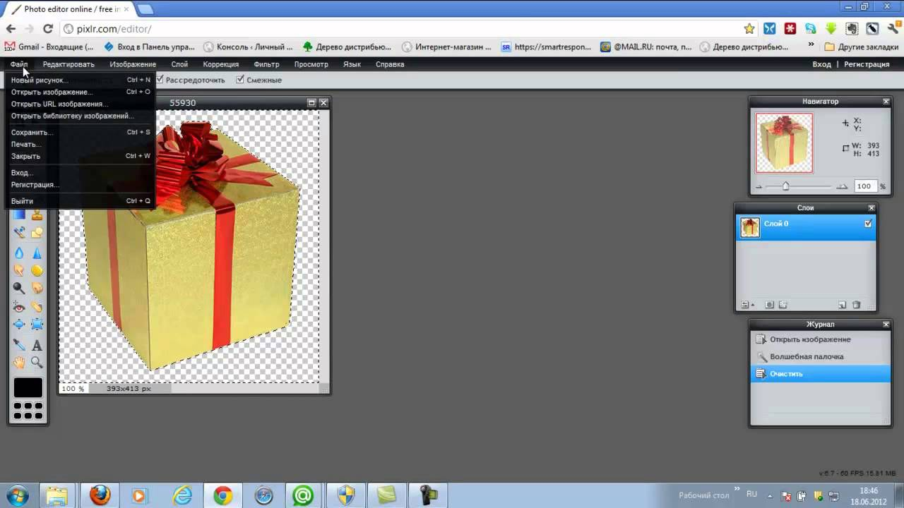 Как убрать фон с картинки онлайн. - YouTube