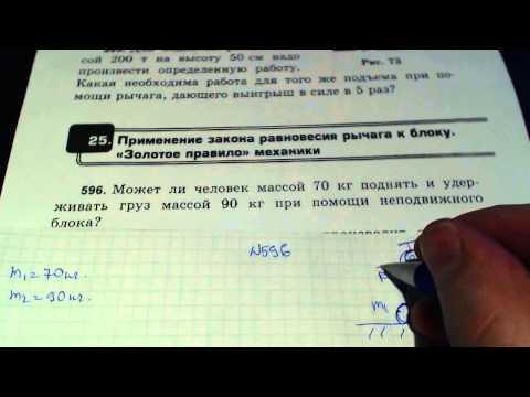 Решебник Сборник задач по физике. 10-11 класс Рымкевич.AVIиз YouTube · Длительность: 1 мин29 с