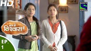 Mann Mein Vishwaas Hai - मन में विश्वास है - Episode 1 - 19th March, 2016