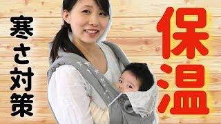 お子さんの「暑さ対策」どうしていますか? 赤ちゃんは温度変化にうまく...