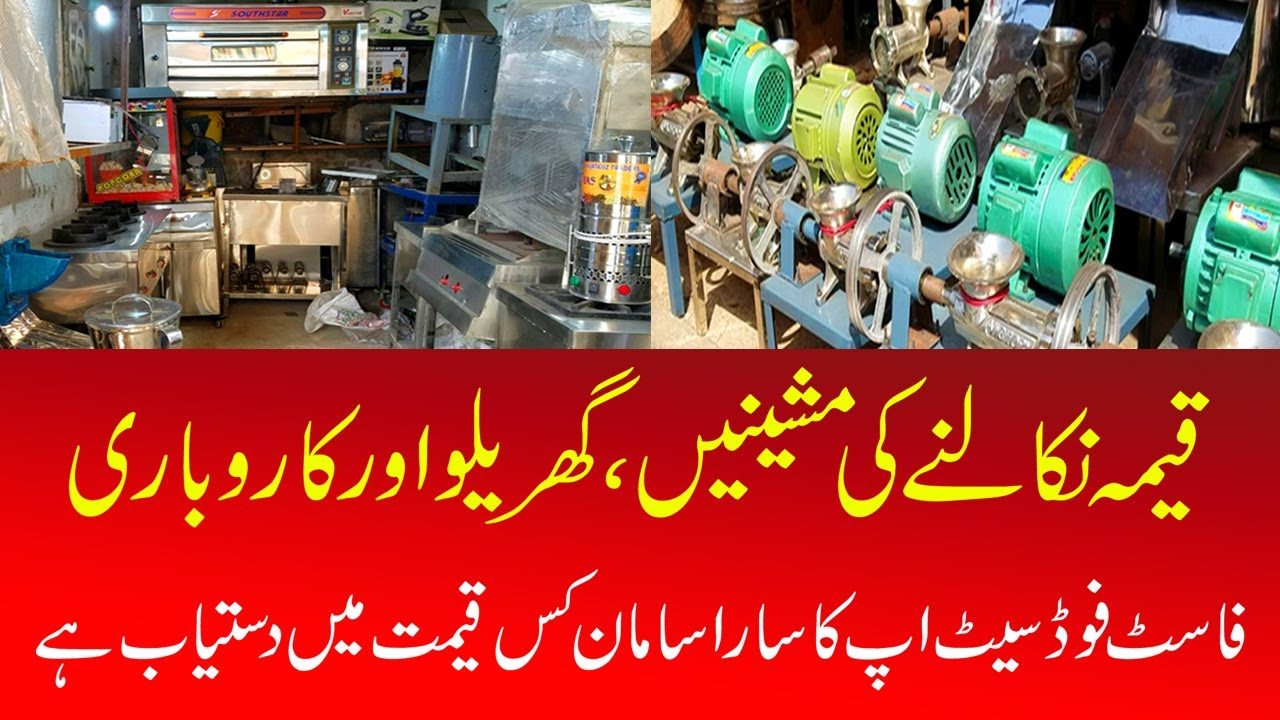 Commercial Food Machinery in Juna Market Karachi | Meat Mincer | Pizza Oven | Fast Food Equipment