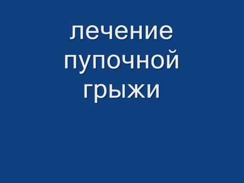 Дергачевская ЦРБ Лечение пупочной грыжи