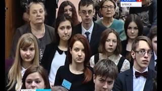 В Брянском городском лицее имени А.С. Пушкина наградили лучших школьников