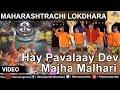 Maharashtrachi Lokdhara : Shahir Sable - Hay Pavalaay Dev Majha Malhari