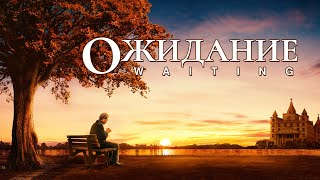 Христианский фильм «Ожидание» Иисус Христос уже вернулся на белом облаке