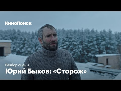 Юрий Быков разбирает сцену из «Сторожа»