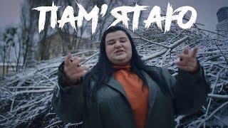 Смотреть клип Alyona Alyona - Пам'Ятаю