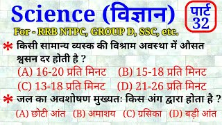 Science Part - 32    For - RAILWAY NTPC, GROUP D, SSC CGL, CHSL, MTS & all exams