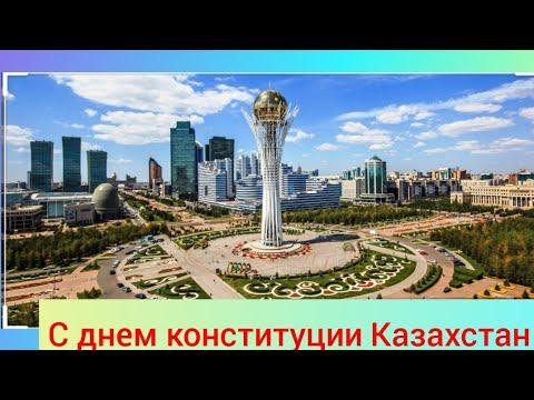 С днем конституции Казахстан  Оригинальное поздравление с днем конституции Казахстан  В небе беркут