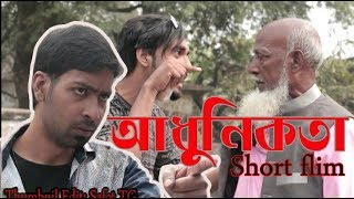 Bangla new short FIlm আধুনিকতা | joddha  |bangla new natok 2018