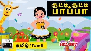 Kutti Kutti Papa | குட்டி குட்டி பாப்பா | Tamil Rhymes for Kids | Tamil Baby Rhymes