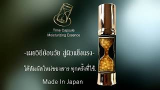 ⏰ TC (Time Capsule moisturizing essence) 30 ML ผลิตภัณฑ์บำรุงผิว นวัฒกรรมทางการแพทย์ญี่ปุ่น