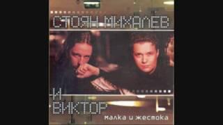 Стоян Михалев & Виктор - Малка И Жестока