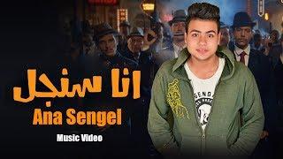 اغنية   انا سنجل - ردا ع اغنية   مافيا محمد رمضان   عبدالله البوب   Lyrics Video