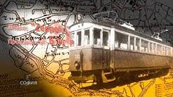 5 минути София - Трамваите на София / 5 minutes Sofia - Sofia's Trams
