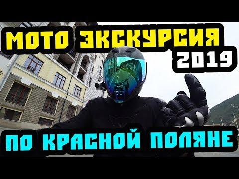 Мото экскурсия по Красной Поляне // Мото Сочи // Экскурсия по Сочи