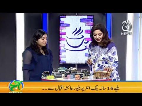 Pakistan Ki Young 16 Saala Entrepreneur Ayesha Iqbal | Aaj Pakistan with Sidra Iqbal  | Aaj News
