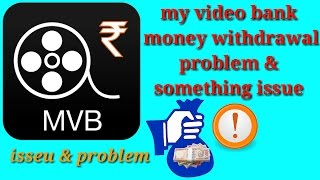 My video bank money withdraw problems & issue in hindi