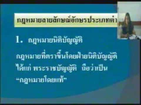 กฎหมายเบื้องต้น 3/9 รามฯ (เทอม 2/2557)