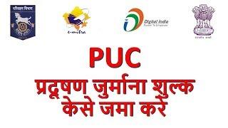 PUC Pollution Penalty Fee(पीयूसी प्रदूषण जुर्माना शुल्क केसे जमा करे )