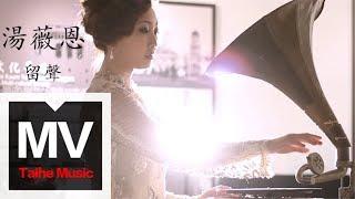 湯薇恩 Chriz Tong【留聲】HD 高清官方完整版 MV