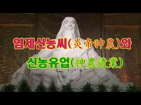 대순진리회 - 염제신농씨 (炎帝神農)와 신농유업 (神農遺業)