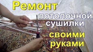 Ремонт Потолочной Сушилки Своими Руками