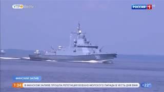 Смотреть видео Новости = 2018-07-16 = Россия 1 = 07:30 онлайн