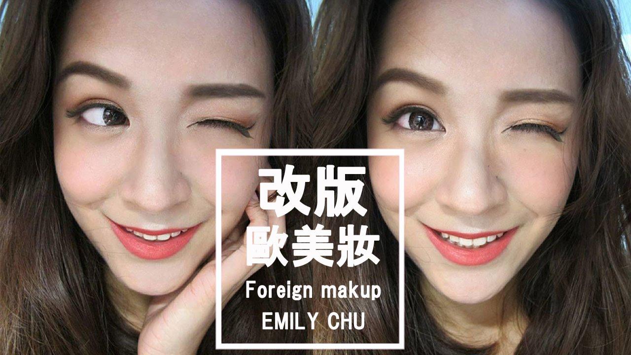 米粒豬的改版歐美妝彩妝/教學 Foreign makup l Emily Chu - YouTube