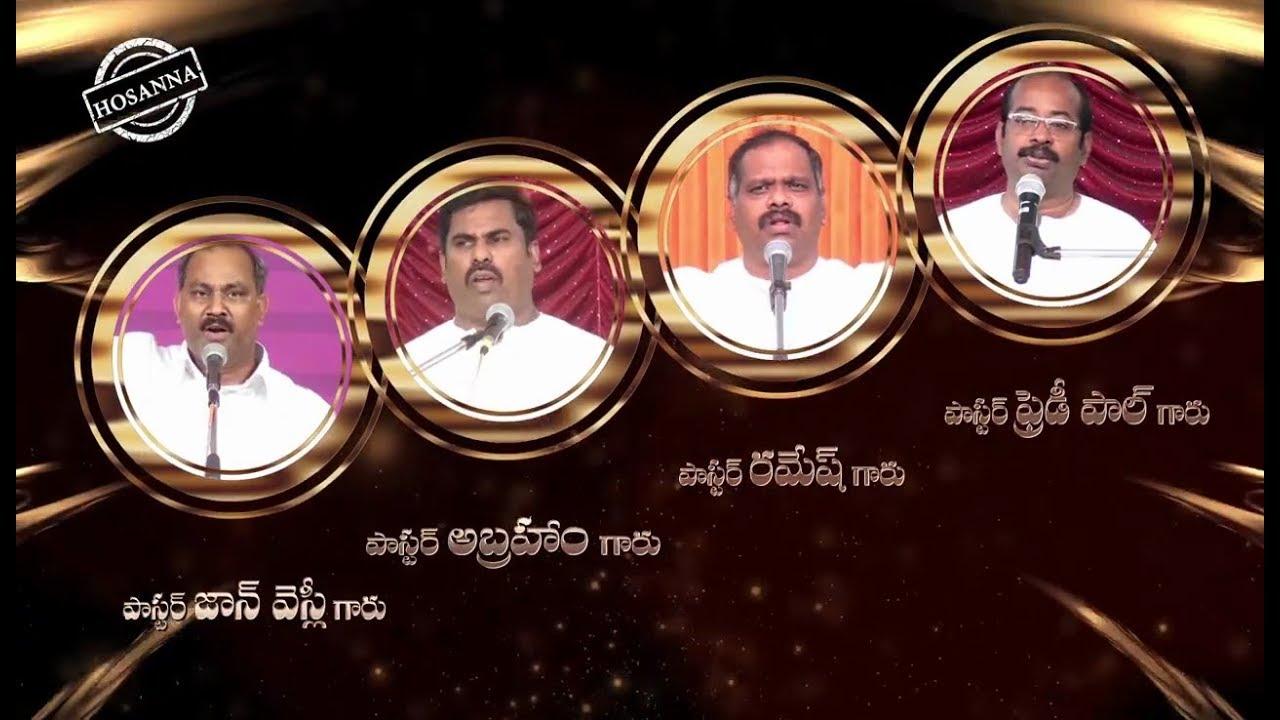 Hosanna Ministries | Chirala, Andhra Pradesh | Hosanna Mandir Opening Invitation