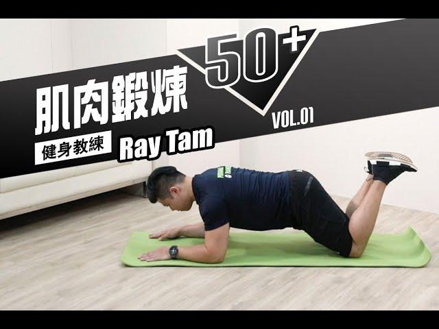 【肌肉鍛煉50+】第一式:訓練核心肌群