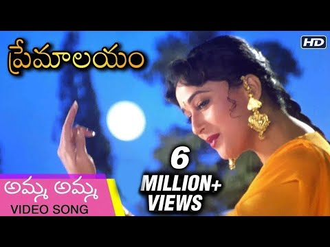 Premalayam Movie Video Song అమ్మ అమ్మ| Salman Khan | Madhuri Dixit | Telugu Best Movies