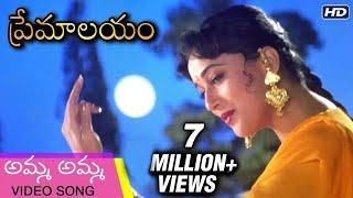 Premalayam Movie Video Song అమ్మ అమ్మ  | Salman Khan | Madhuri Dixit | Telugu Best Movies