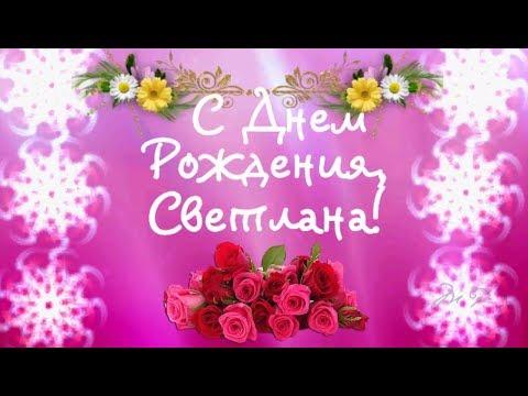 С Днем Рождения, Светлана | Поздравления | Пожелания