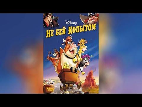 Не бей копытом мультфильм 2004 смотреть в хорошем качестве hd 1080