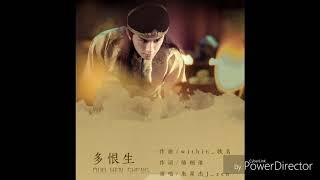 多恨生 - 朱星杰(歌词版)《陈情令》