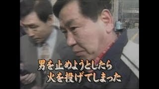 2003年 韓国 地下鉄 放火事件