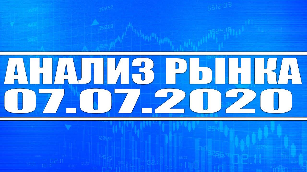 Анализ рынка 07.07.2020 + Технический анализ Сургутнефтегаз преф и Северсталь