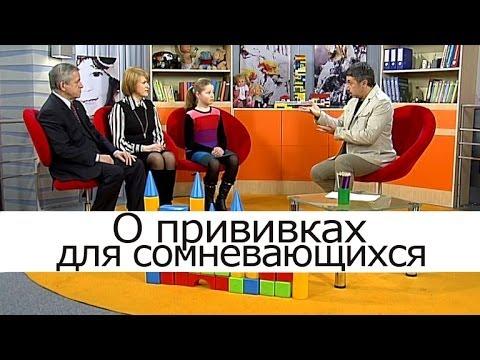 О прививках для сомневающихся - Школа доктора Комаровского